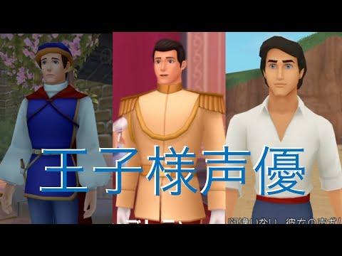 【キングダムハーツ】森川智之、堀内賢雄、井上和彦、キングダムハーツに登場するディズニープリンスの豪華王子様声優