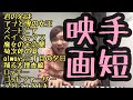 手短に名作映画2016.10.18版 の動画、YouTube動画。