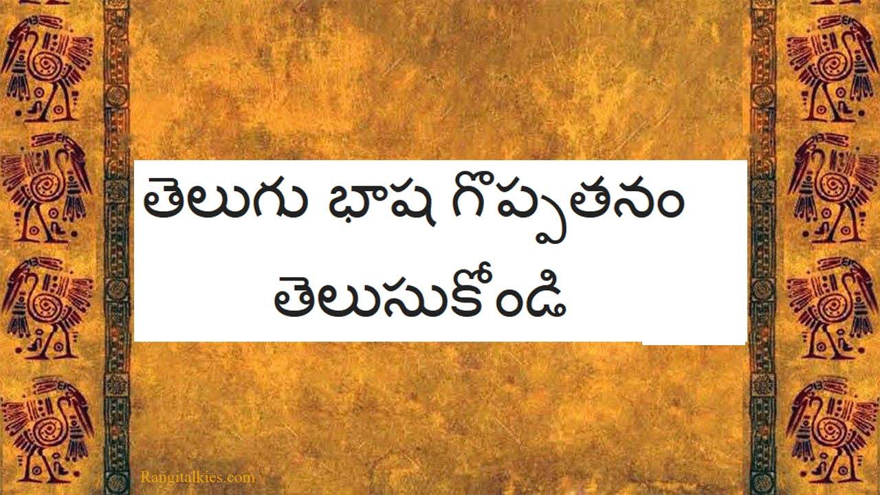 అత్యంత ప్రమాదకరమైన మాధుర్యత కలిగిన భాష…తెలుగు!