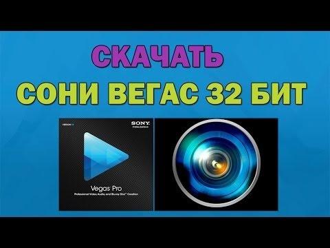 Sony vegas pro на 32 битную систему