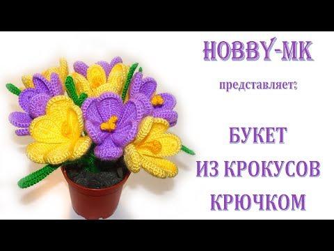 Вязание цветов крючком букеты цветов