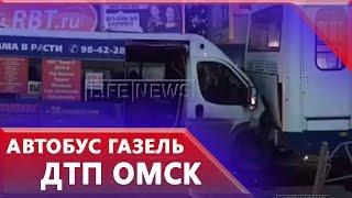 В ДТП с автобусом и маршрутками в Омске пострадало 19 человек