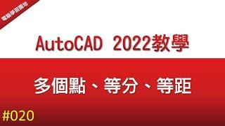 【AutoCAD 2022教學】020 多個點、等分、等距