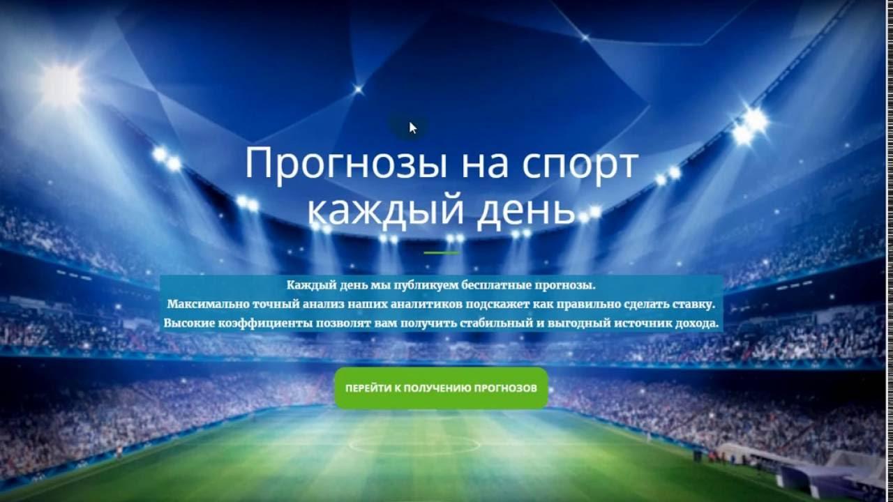 Бесплатный прогноз на спорт каждый день для betcity