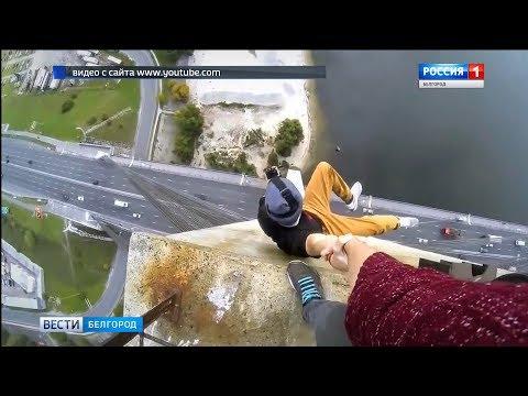 ГТРК Белгород - На край бездны за лайком