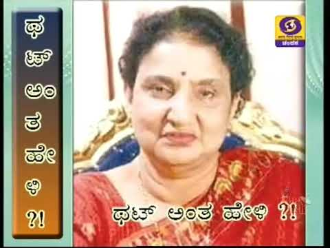 Thatt Anta Heli | Kannada Quiz Show | 30 Jan 19
