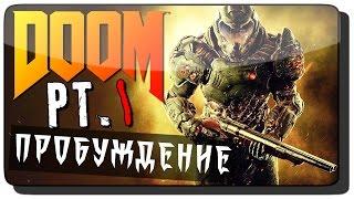 DooM (DooM 4 | DooM 2016) Прохождение на русском Pt. 01 ● ПРОБУЖДЕНИЕ!