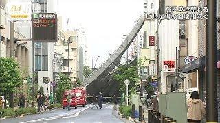 強風で建設現場の足場崩れる、新幹線も運転見合わせ(16/04/17) thumbnail