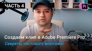 Чистовой монтаж видео под музыку - Делаем клип в Premiere Pro | Уроки Adobe Premiere Pro CC 2017