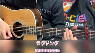 moumoonの「ラヴソング」の伴奏(カラオケ)です。 アコースティックギターのみで演奏しました。 #moumoon #ラヴソング #cover #instrument #guitar #NEWMOON.