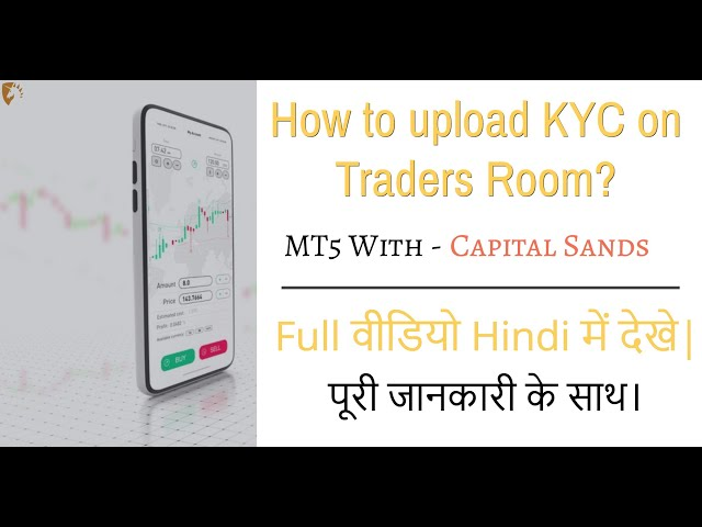 How to upload KYC on Traders Room?