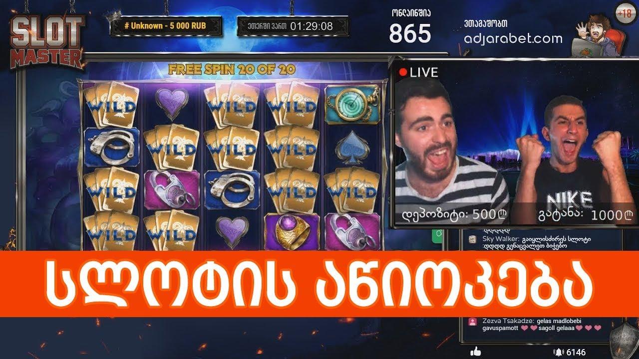 Slot Master  საუკეთესო სლოტი და უდიდესი მოგება