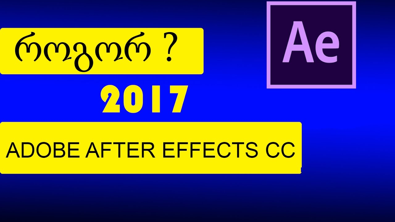 After Effects CC (April 2017) In-Depth: New Features