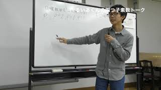 6. ミラー-ラビン素数判定法 - 第3回日曜数学会 in 札幌