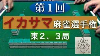 第1回イカサマ麻雀選手権 東2、3局 (Part2)