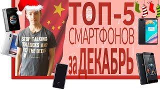 ШОП-ТОП: 5 Смартфонов на Декабрь 2017 из Китая, за 90,130,240,400,550 $