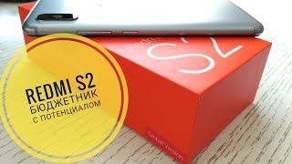 Xiaomi Redmi S2 VS Redmi Note 5 Розпакування Бюджетника з потенціалом!