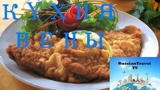 видео Австрийская кухня: особенности национальных блюд