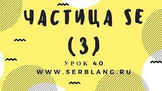 Сербский язык.Урок 40. Будущее время - порядок слов