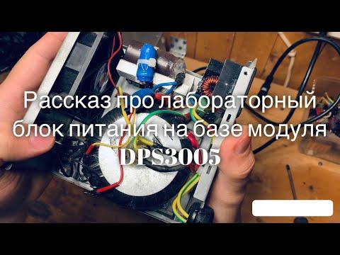 ЛАБОРАТОРНЫЙ БЛОК ПИТАНИЯ НА DPS3005