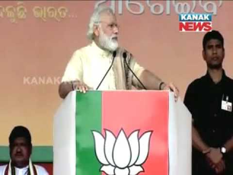 Modi Criticised Naveen In His Speech