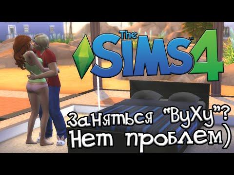 "The Sims 4! Заняться ""ВуХу""? Нет проблем)"