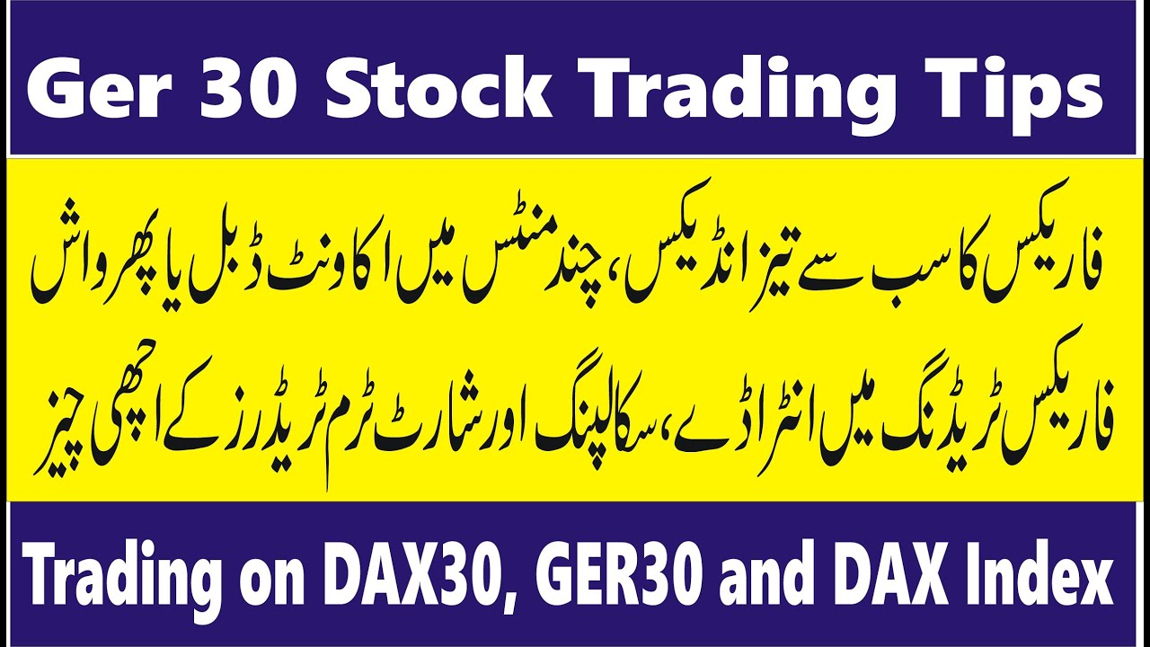 Ger30, DAX 30 and DAX index Online trading basics tips by Tani Forex in Urdu and Hindi Tutorial