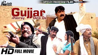 GUJJAR POORAY DINA DA (2017 NEW FULL HD MOVIE) - OFFICIAL PAKISTANI MOVIE