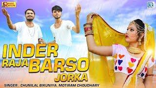 Inder Raja का आज तक का सबसे सुपरहिट DJ सांग Inder Raja Barso Jorka | Chunnilal Bikuniya, Motiram