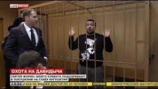 """Приговор """"Давидычу"""" /Командировка в Крым."""