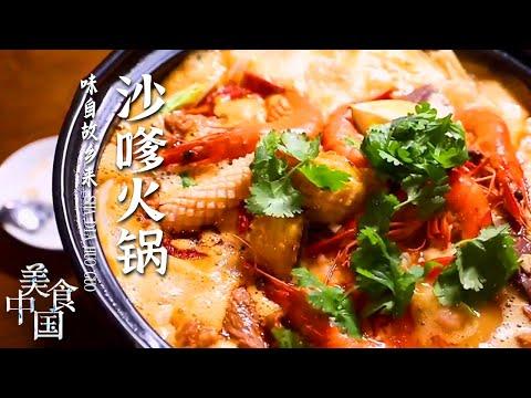 陸綜-美食中國-20211021 蜢子蝦醬糟辣椒沙嗲醬一碗碗醬料總能喚醒記憶中的味道
