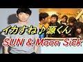 星野源が歌う『SUN』『 Moon Sick』のタイトル設定にバナナマンが感激!?「もういい!源くん!ヤバいな、君は!?本当に、もう。素敵すぎるな!」