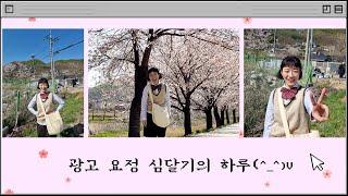 [배우 심달기 Shim Dal Gi] 광고 요정🧚 심달기의 하루🌸