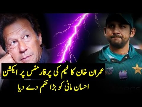 Prime Minister Imran Khan On Pakistan Cricket Team Bad Performance In Asia Cup 2018 |Asia Cup Final