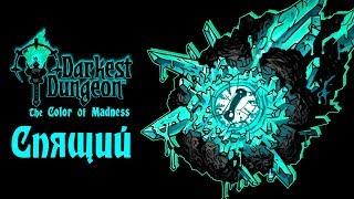Darkest Dungeon: The Color Of Madness - Прохождение игры #67 | Спящий