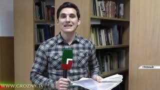 Продолжается изучение истории чеченцев