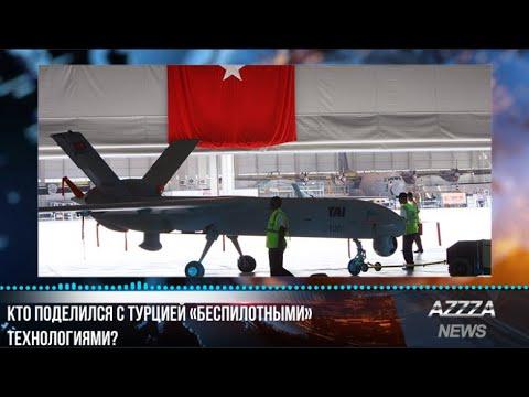 Кто поделился с Турцией «беспилотными» технологиями?