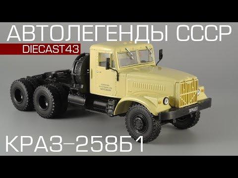 КрАЗ-258Б1 седельный тягач | Автолегенды СССР Грузовики №17 | обзор масштабной модели 1:43