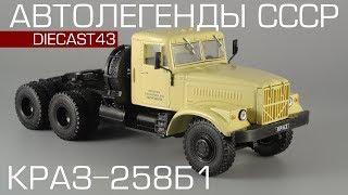 КрАЗ-258Б1 сідельний тягач | Автолегенды СССР Вантажівки №17 | огляд масштабної моделі 1:43
