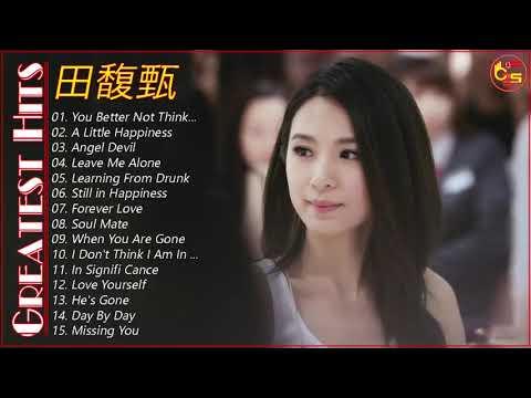 田馥甄 最好的歌 | The Best Songs Of Hebe Tien 2018