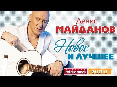 Денис МАЙДАНОВ — НОВОЕ И ЛУЧШЕЕ