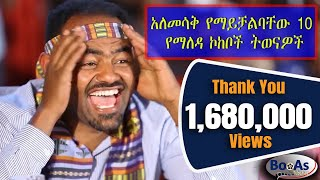 Top 10 Yemaleda kokeboch Very Funny Acting
