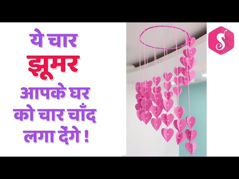 4 Easy Jhumar Craft Idea from Waste Material | Sonali's Creations
