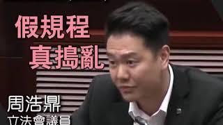 民建聯周浩鼎怒斥反對派無賴在先(2019/5/8)