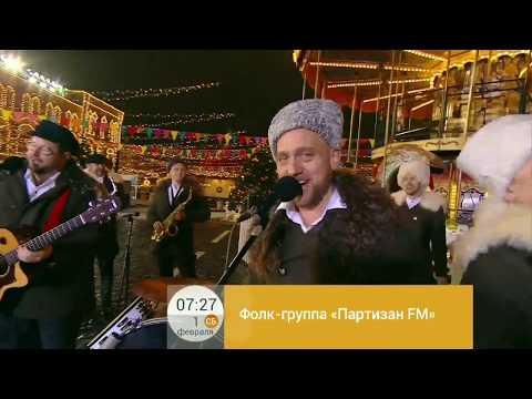 Партизан FM - Смуглянка   Фолк-группа из Москвы  The Partizan FM  Russian Folk - Band