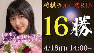 【祝】将棋ウォーズ実況LIVE 16勝するまで終わりません!!誕生日×2周年×チャンネル登録16万人達成記念【4/18】