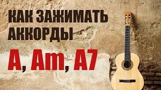 Как зажимать аккорды A, Am, A7 - Видео уроки гитары с нуля