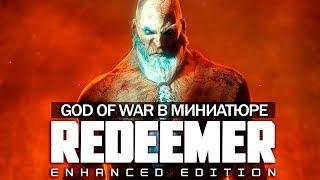 обзор игры Redeemer