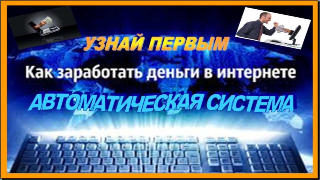 Автоматическая Система Заработка Денег в Интернете CL Corporation