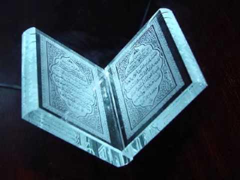 Quran: Shudhu Bangla Anubad - 018 Surah Al Kahf